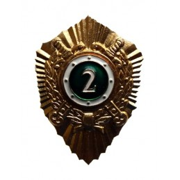 "Badge ""2nd Class Specialist"" for MVD soldiers"