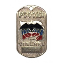 Steel dog-tags – Spetsnaz,...