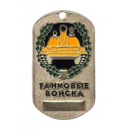 Steel dog-tags – Tank...