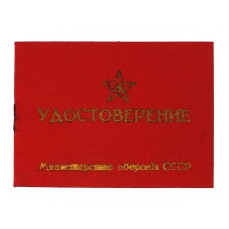"""Legitymacja do """"Odznaki Kwalifikacyjnej Sił Zbrojnych ZSRR"""""""