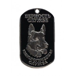 Steel dog-tags - for soldiers of Cynological Service, enamel