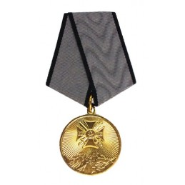 """Medal """"In the Duty on the..."""