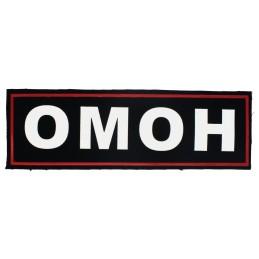 "Naszywka na plecy ""OMON"", wz12"