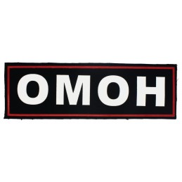 """OMON"" - back patch, Mk12"