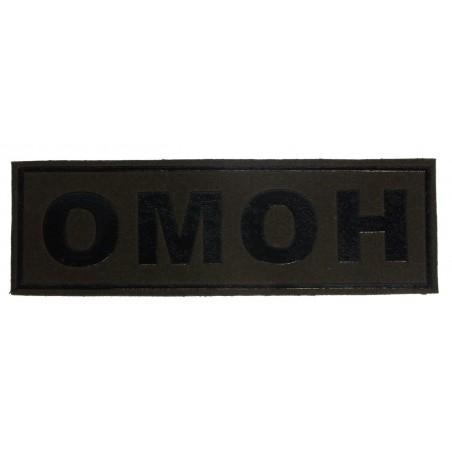 """Naszywka na plecy """"OMON"""", polowa, gaszona, wz12/14"""