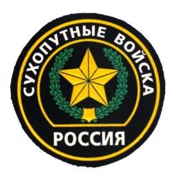"""Naszywka """"Wojska Lądowe"""" -..."""