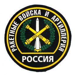 """Missile and Artillery Forces"" type of troops patch"