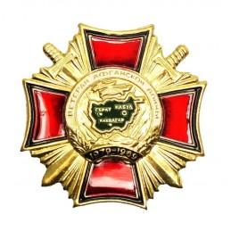 """Krzyż pamiątkowy """"Weteran Afgańskiej Wojny 1979-1989"""""""