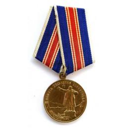 "Medal ""Na pamiątkę 250-lecia Leningradu"""