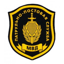"""Naszywka """"Patrolowo-Kontrolna Służba MWD"""""""