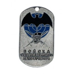Steel dog-tags – Spetsnaz, with bat and skull, enamel