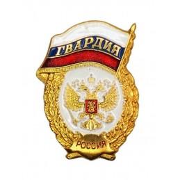 """Odznaka """"Gwardia"""" - Rosja - I wersja"""