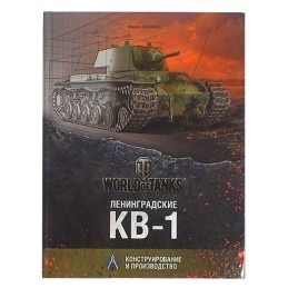 """World of Tanks -..."
