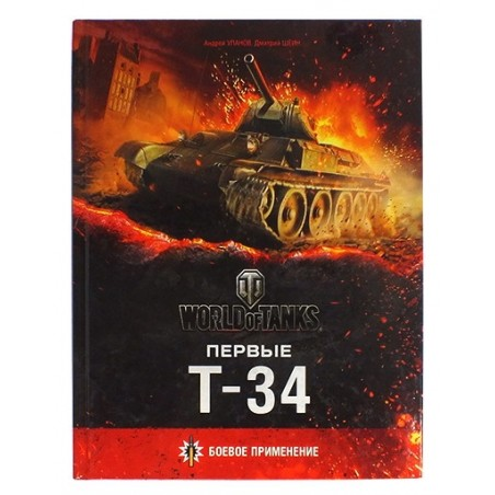"""""""World of Tanks - Pierwsze T-34"""", A. Ułanow, D. Szjejn"""