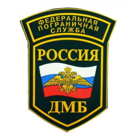 """""""FPS - Russia - DMB"""" patch"""