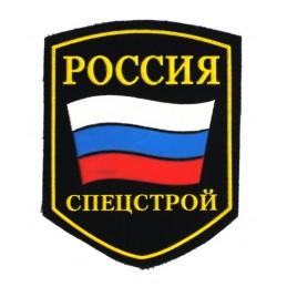 """Naszywka """"Rosja - Oddziały Budowlane"""""""