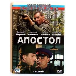 """""""Apostol"""" (Apostle) – DVD"""