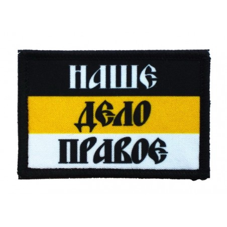 "Patch ""Russian Empire - Our Matter Right"", with velcro"