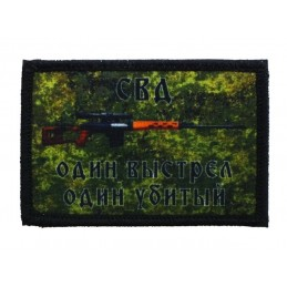 "Patch ""SVD - one shoot, one..."