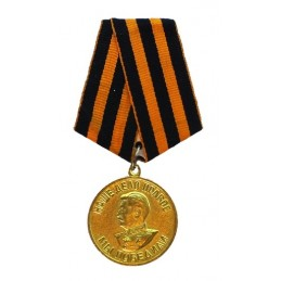 "Medal ""For victory over..."