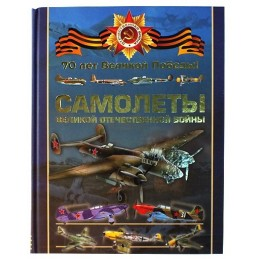 """""""Samoloty Wielkiej Wojny..."""