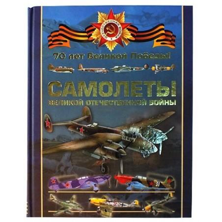 """""""Samoloty Wielkiej Wojny Ojczyźnianej"""" W. Likso"""