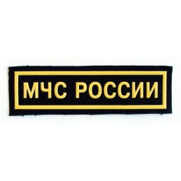 """Emergency Situations Ministry"" (MChS) patch"