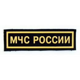 """Naszywka na pierś """"Ministerstwo Sytuacji Nadzwyczajnych"""" (MCzS)"""