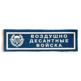 """VDV"" (Airborne) patch, blue"