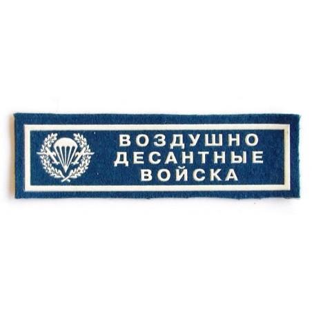 """VDV"" (Airborne) patch, blue"