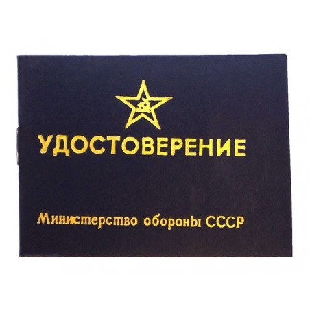 """Card to """"Qualifying Badge of military forces the USSR"""", dark blue"""