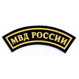 """Naszywka łuk na ramię """"MWD Rosji"""""""
