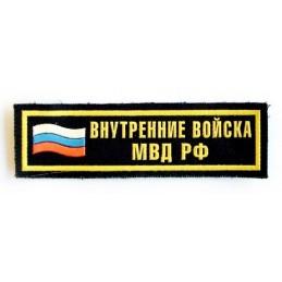 """Internal Forces MVD RF"" patch"