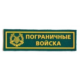"""Border Forces"" patch"
