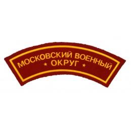 """Naszywka łuk - """"Moskiewski Okręg Wojskowy"""""""