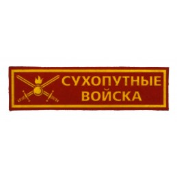 """Armed Forces of Russia"" with emblem tab, red"