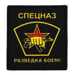 """Naszywka """"Specnaz - Rozpoznanie bojem!"""", z rzepem"""