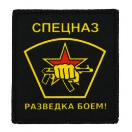 "Patch ""Spetsnaz - Recon by..."