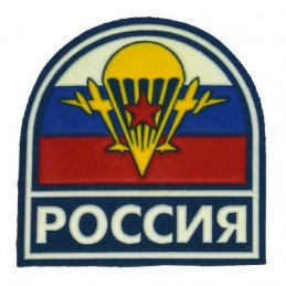 """""""Russia VDV"""" (with emblem)..."""