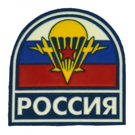 """Russia VDV"" (with emblem) patch"