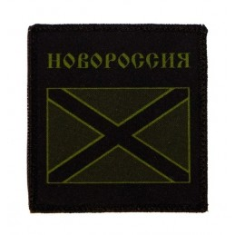 """Naszywka """"Noworosja"""", polowa, z rzepem"""