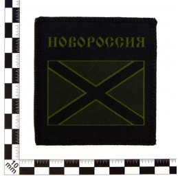 "Patch ""Novorussia"", field, with velcro"