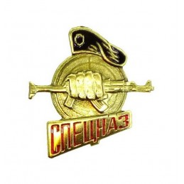 "Badge to beret of ""Spetsnaz"" of Marine Infantry"