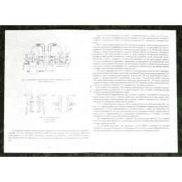 """Instrukcja Oporządzenia Bojowego 6Sz92-4 """"Strzelec"""""""