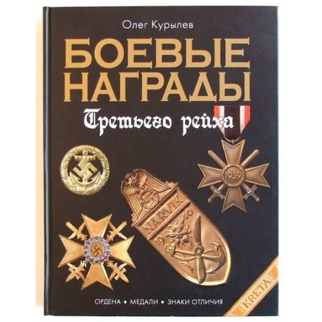 """Combat awards of the III Reich"" - O. Kurylew."