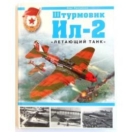 """""""Samolot szturmowy Ił-2"""" O...."""