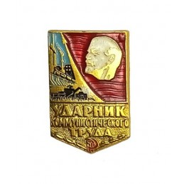 "Badge ""Leader of the Communist Work"""