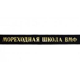 "Ribbon to the sailor hat ""bezkozyrka"" - ""War-Sea Fleet"""