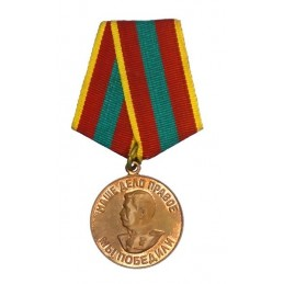 "Medal ""For the dedicated work during the Motherland War"", 70's years"