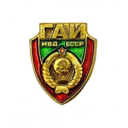 "Badge ""GAI MVD BSSR"""
